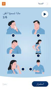 Ansicht aus der Sprachlern-App: Illustrationen von Menschen beim Arzt